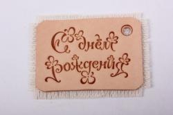Бирка из натуральной кожи  «С днем рождения», подложка из двунитки, бахрома