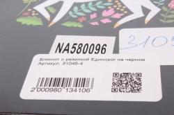 Блокнот с резинкой Единорог на черном. 25.5х14см.