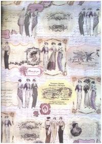 Бумага Белый КРАФТ Париж ретро  0,7*1м в лист. (10 лист.) GPPARIS-KB  М