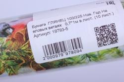бумага  глянец 100/225 нов. год на еловых ветвях   0,7*1м в лист. (10 лист.)