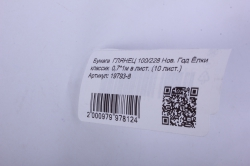 бумага  глянец 100/228 нов. год ёлки классик  0,7*1м в лист. (10 лист.)