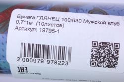 бумага глянец 100/630 мужской клуб  0,7*1м  (10листов)