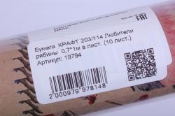 бумага  крафт 203/114 любители рябины  0,7*1м в лист. (10 лист.)