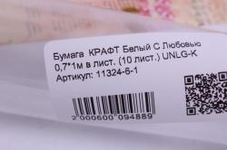 бумага  крафт белый с любовью  0,7*1м в лист. (10 лист.) unlg-k