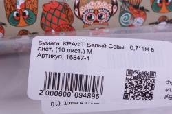 бумага  крафт белый совы   0,7*1м в лист. (10 лист.) м