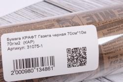 Бумага КРАФТ Газета черная 70см*10м 70г/м2  (КАР)