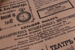 """бумага  крафт """"газета новости черная"""" 70см*9м на коричневом фоне уукр8 м"""