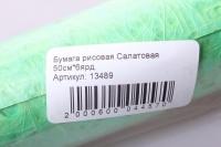 бумага рисовая салатовая (50см х 6ярд)