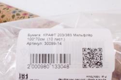 Бумага  КРАФТ 203/383 Мильфлёр 100*70см  (10 лист.)