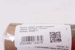Бумага  КРАФТ 203/804 Надувные шарики 100*70см  (10 лист)