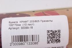 Бумага  КРАФТ 203/805 Презенты 100*70см  (10 лист)