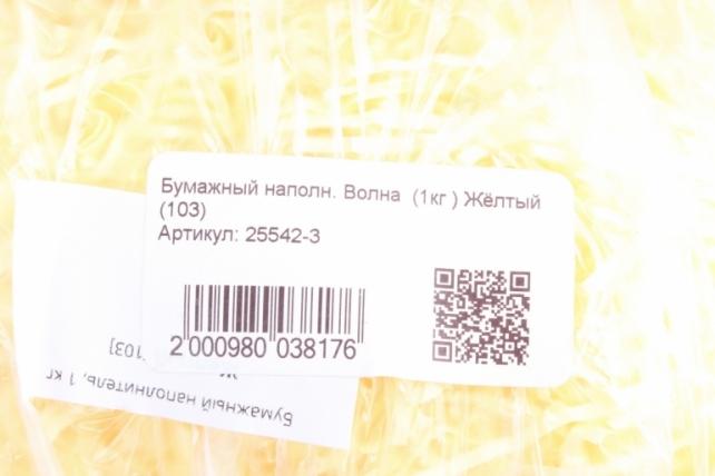 Бумажный наполн. Волна  (1кг ) Жёлтый  (103)