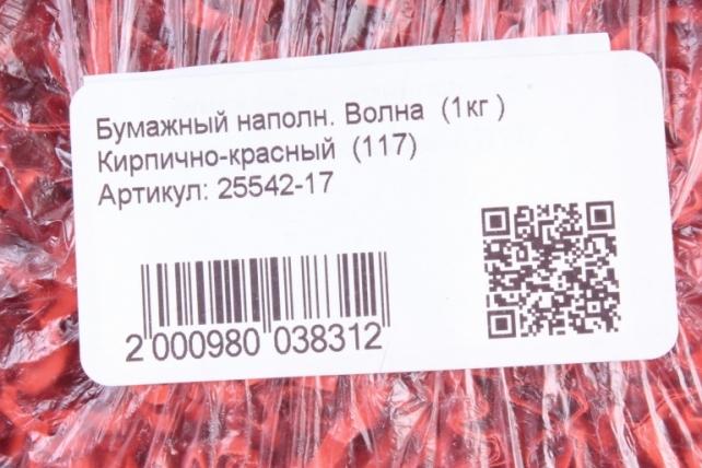 Бумажный наполн. Волна  (1кг ) Кирпично-красный  (117)
