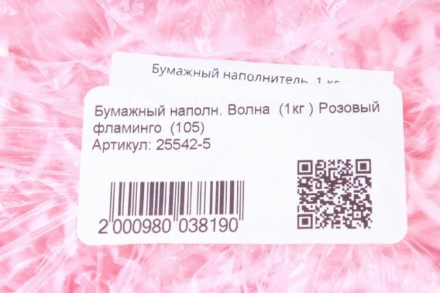 Бумажный наполн. Волна  (1кг ) Розовый фламинго  (105)