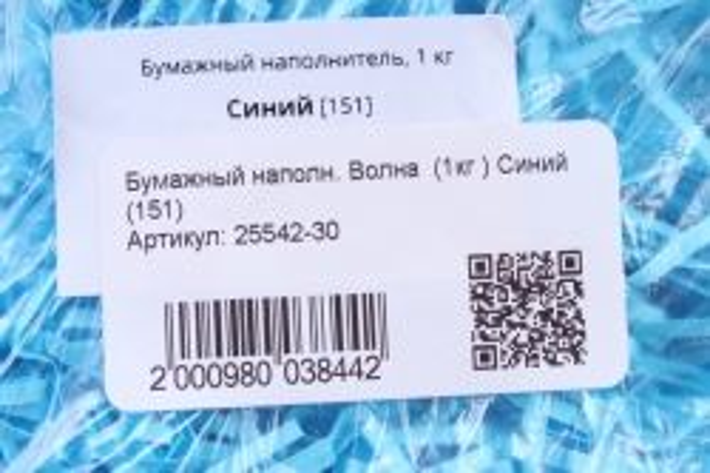 Бумажный наполн. Волна  (1кг ) Синий  (151)
