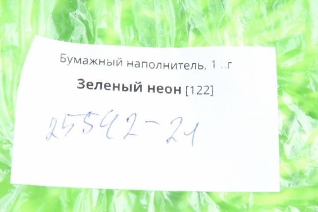 Бумажный наполн. Волна  (1кг ) Зеленый неон  (122)