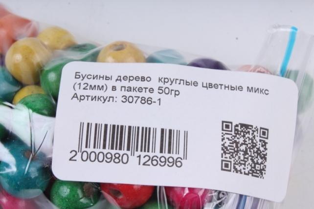 Бусины дерево  круглые цветные микс (12мм) в пакете 50гр