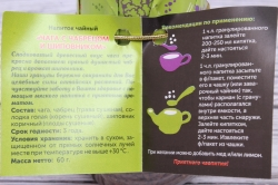 Чай Чага с чабрецом и шиповником (ПЭТ)