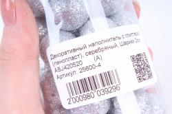 Декоративный наполнитель с глиттером (пенопласт) 2см, серебряный, Шарики 2см ABJ420520(А)