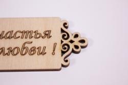 """деревянная заготовка - бирка-сердечко """"счастья и любви"""", набор 3 шт, 7*3см, фанера 3мм 302022"""