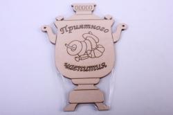 """деревянная заготовка - доска для выхигания и росписи """"самовар с баранками"""" 18*13,5см, фанера 4мм 402071"""