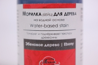 эбеновое дерево, морилка для дерева на водной основе, 100 мл - код 1901272
