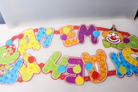 Гирлянда-буквы с Днём Рождения Клоун 225см 1505-0082 3410