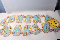 """Гирлянда-буквы с Днём Рождения """"Улыбки"""" 225см 0895 1505-0045"""