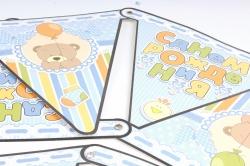 Гирлянда Флажки, С Днем Рождения! (для мальчика), 210 смG2203