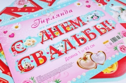 Гирлянда-буквы С Днем свадьбы!, 192 см, 9-10-0008