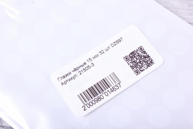 глазки чёрные 15 мм 32 шт dz697