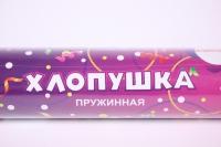 """хлопушка пружинная (8""""/20 см) металлизированные круги 8121b"""