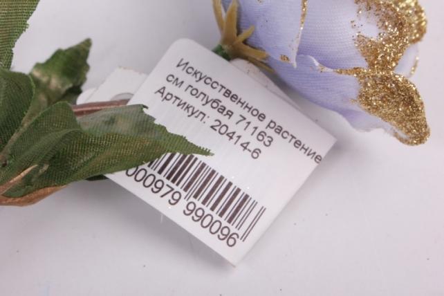 искусственное растение - анемона 33 см голубая 71163