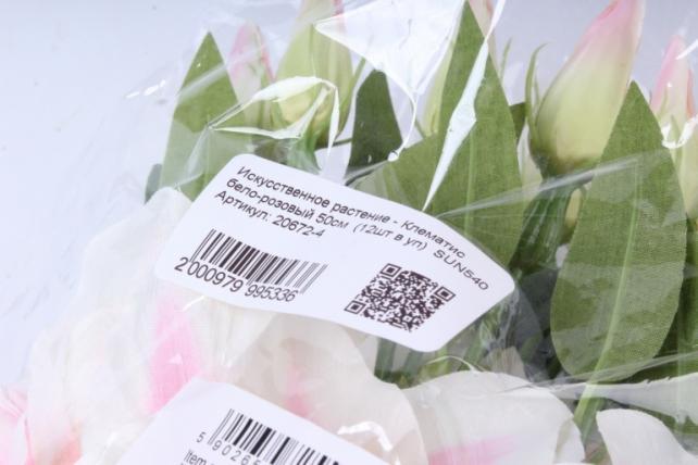 искусственное растение - клематис бело-розовый   (12шт в уп)  sun540