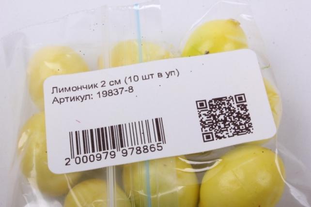 искусственные фрукты - лимончик 2 см (10 шт в уп)