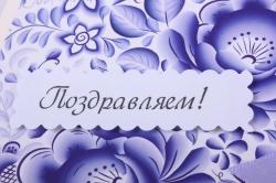 """Конверт Люкс Гжель """"Поздравляем!"""""""