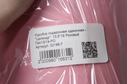"Коробка подарочная одиночная - ""Цилиндр""  13,5*19 Розовый  Пин13/19-РО"