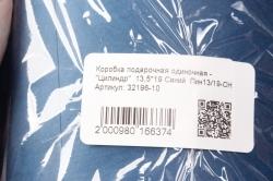 """Коробка подарочная одиночная - """"Цилиндр""""  13,5*19 Синий  Пин13/19-СН"""