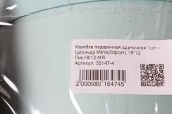 Коробка подарочная одиночная 1шт - Цилиндр Мята(Офсет) 18*12  Пин18/12-МЯ