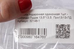 Коробка подарочная одиночная 1шт - Цилиндр Пудра 13,5*13,5  Пин13/13-ПД