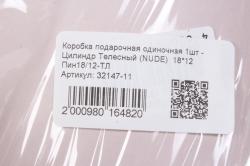 Коробка подарочная одиночная 1шт - Цилиндр Телесный (NUDE)  18*12  Пин18/12-ТЛ