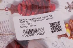 Коробка трансформер Новый Год 10331-137 22*22*22см (12 шт/уп.) 10331-137--L