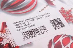 Коробка трансформер Новый Год 10331-137 15*15*15см (12 шт/уп.) 10331-137-M