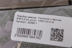 Коробка ювелир. Тиснение с бантом 9*9*2,5 24 шт/уп  10021-81A М