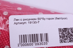 лен с рисунком 50*5y горох (бел/роз)