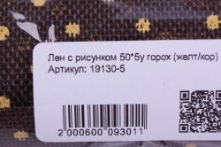 лен с рисунком 50*5y горох (желт/кор)