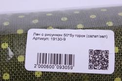 лен с рисунком 50*5y горох (салат/зел)