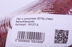 лен с рисунком 50*5y (перо белый/вишня)