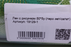 лен с рисунком 50*5y (перо зел/салат)