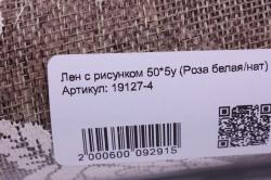 лен с рисунком 50*5y (роза белая/нат)